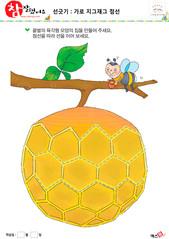 선긋기 - 가로 지그재그 점선, 꿀벌, 벌집