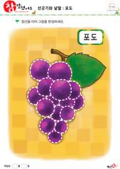 선긋기와 낱말 - 포도