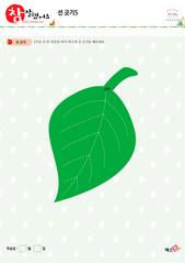 선 긋기 - 나뭇잎
