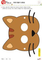 동물 가면만들기 고양이 (완성본)