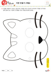 동물 가면만들기 고양이 (색칠공부)