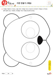 동물 가면만들기 - 귀여운 팬더곰 (색칠공부)
