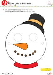 크리스마스 가면만들기 눈사람 (완성본)