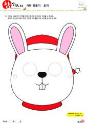 크리스마스 가면만들기 토끼