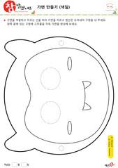 할로윈 가면만들기 악마 (색칠공부)