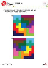 펜토미노 퍼즐 조각