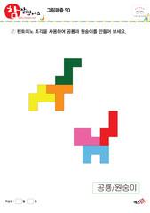 펜토미노 퍼즐 - 공룡과 원숭이 만들기