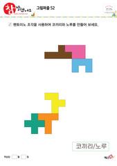 펜토미노 퍼즐 - 코끼리와 노루 만들기
