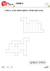 펜토미노 퍼즐 - 달팽이와 거북이 만들기