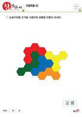 눈송이 퍼즐 - 공룡 만들기