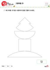 에그 퍼즐 - 탑 만들기