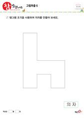 탱그림 퍼즐 - 의자 만들기
