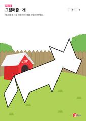 탱그램 퍼즐 - 개(어려움)