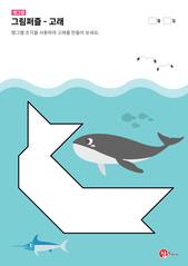 탱그램 퍼즐 - 고래(어려움)