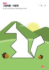탱그램 퍼즐 - 다람쥐(어려움)