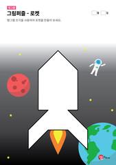 탱그램 퍼즐 - 로켓(어려움)