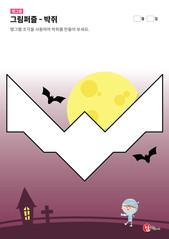 탱그램 퍼즐 - 박쥐(어려움)