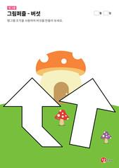 탱그램 퍼즐 - 버섯(어려움)