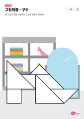 탱그램 퍼즐 - 구두