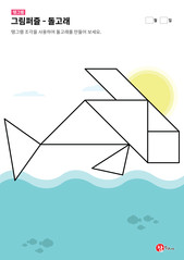 탱그램 퍼즐 - 돌고래