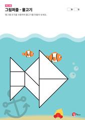 탱그램 퍼즐 - 물고기
