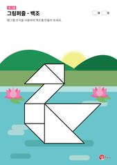 탱그램 퍼즐 - 백조