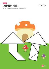 탱그램 퍼즐 - 버섯