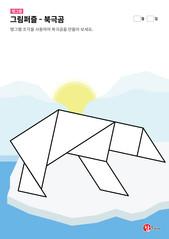 탱그램 퍼즐 - 북극곰