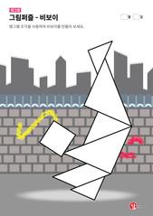 탱그램 퍼즐 - 비보이