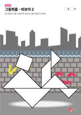 탱그램 퍼즐 - 비보이2