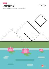 탱그램 퍼즐 - 산