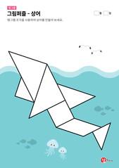 탱그램 퍼즐 - 상어