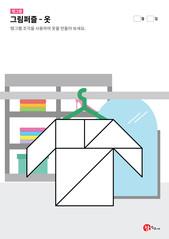 탱그램 퍼즐 - 옷