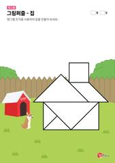 탱그램 퍼즐 - 집
