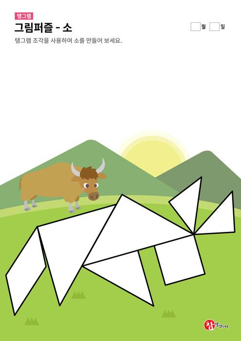 탱그램 퍼즐 - 소