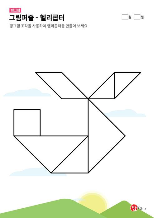탱그램 퍼즐 - 헬리콥터