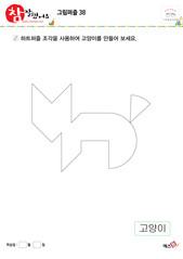 하트 퍼즐 - 고양이 만들기