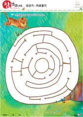 미로찾기 - 호랑이, 초원