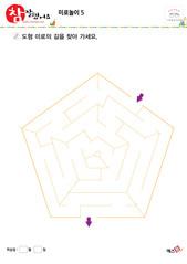 미로놀이 - 오각형