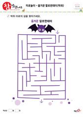 할로윈 미로찾기(미로놀이) - 귀여운 박쥐