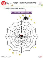 할로윈 미로찾기(미로놀이) - 거미 친구들