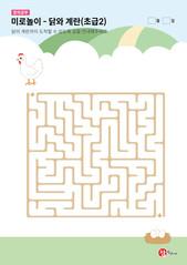 미로놀이 - 닭과 계란 (초급2)