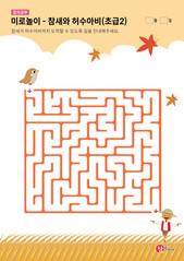 미로놀이 - 참새와 허수아비 (초급2)