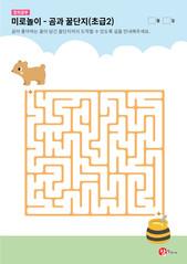 미로놀이 - 곰과 꿀단지 (초급2)
