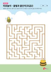 미로놀이 - 꿀벌과 꿀단지 (초급2)