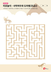 미로놀이 - 사막여우와 도마뱀 (초급2)