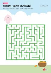 미로놀이 - 토끼와 당근 (초급2)