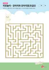 미로놀이 - 강아지와 강아지껌 (초급2)