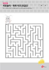 미로놀이 - 쥐와 치즈 (초급2)