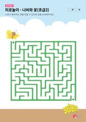 미로놀이 - 나비와 꽃 (초급2)